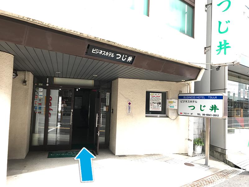 【8】つじ井入り口