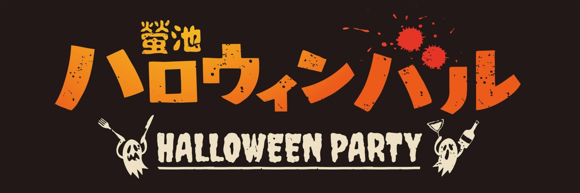 hotarugaike-halloween-bar