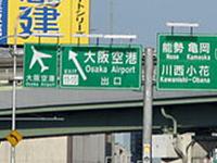7大阪空港出口