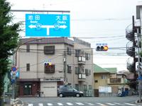 空港入り口交差点