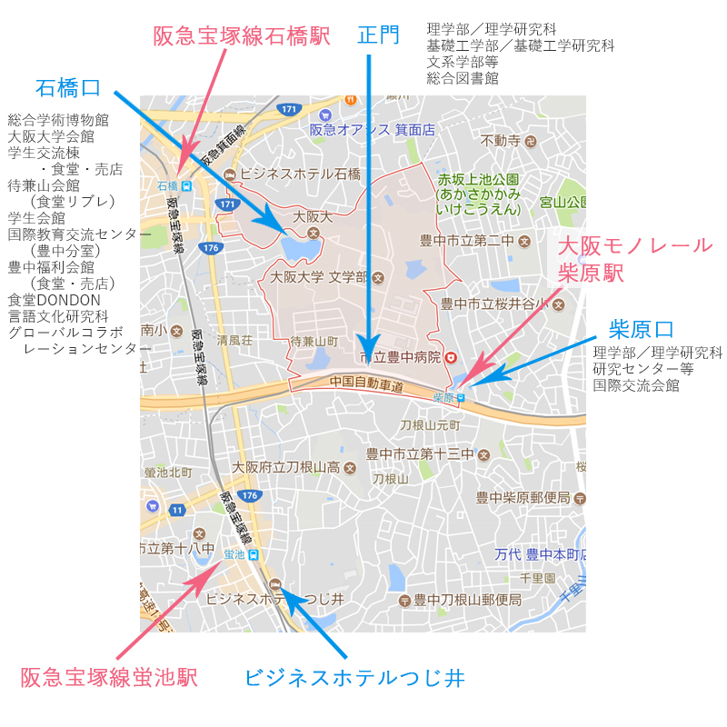 大阪大学へのアクセス