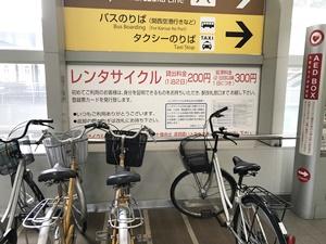 レンタル自転車料金