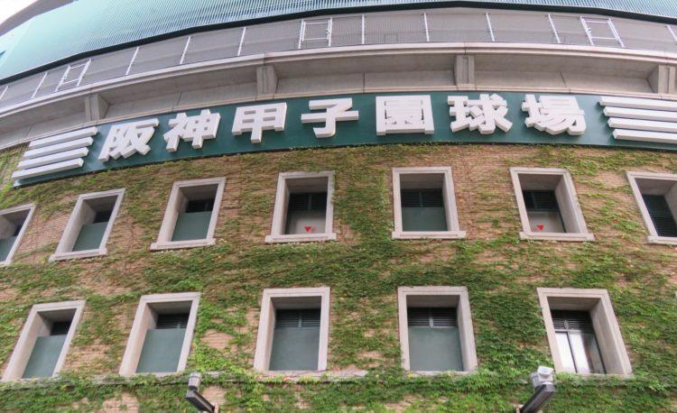甲子園球場 高校野球
