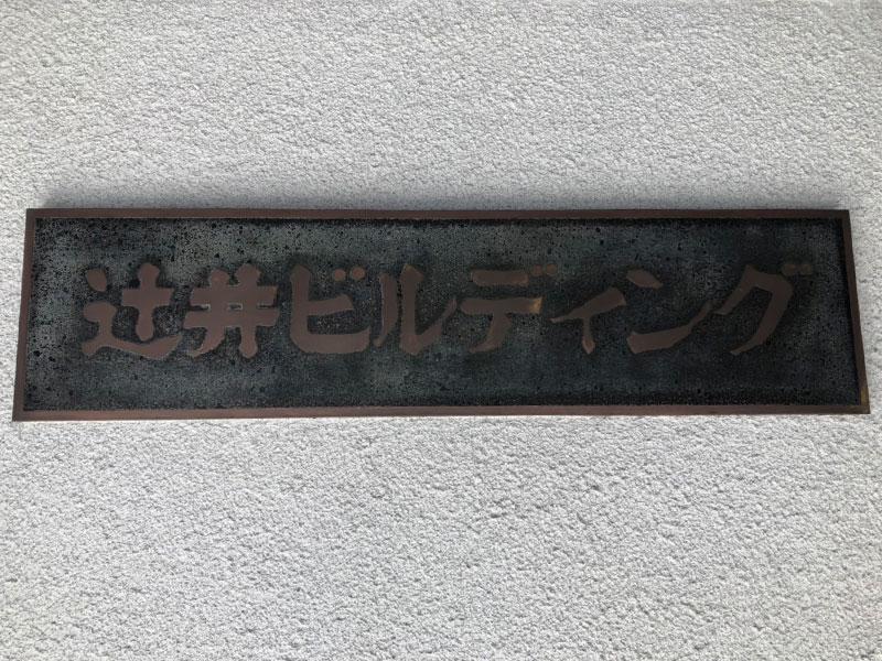 ホテルつじ井の名板
